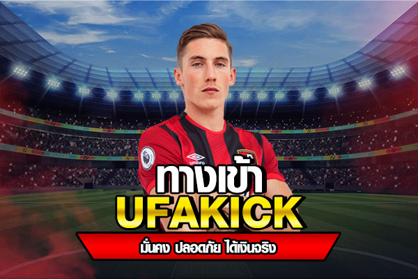 ทางเข้า-ufakick