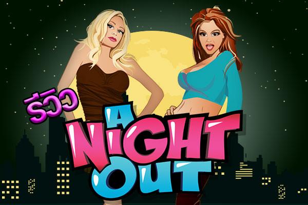 รีวิวสล็อต A night Out พร้อมกับโบนัสแตกง่าย จ่ายจริง