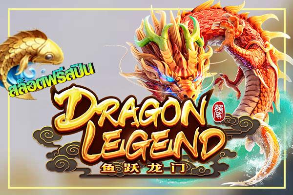 เกมสล็อต Dragon Legend