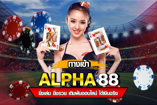 ทางเข้า ALPHA88 ยิ่งเล่น ยิ่งรวย กับพนันออนไลน์ ได้เงินจริง
