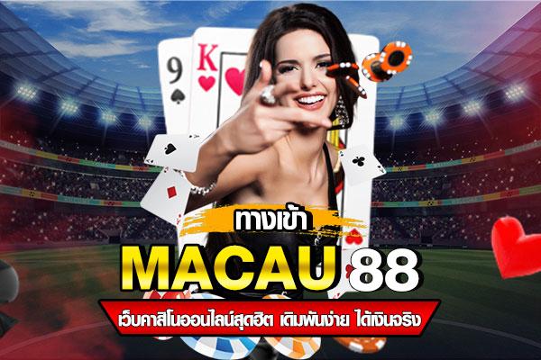 ทางเข้า MACAU88 เว้บคาสิโนออนไลน์สุดฮิต สมัครรับเครดิตฟรี 200 บาท
