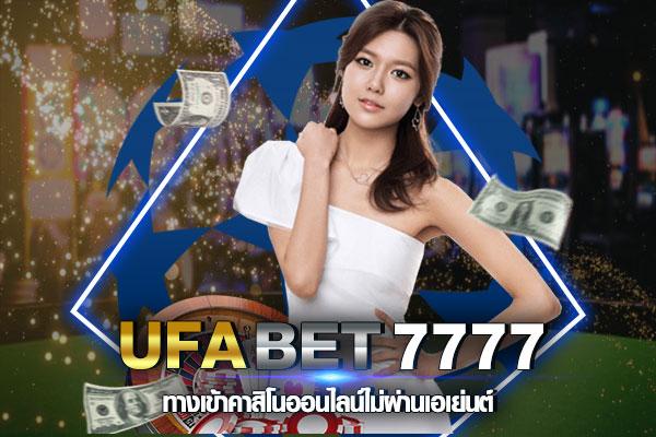 ทางเข้า UFABET7777 อันดับ 1 เรื่องการเดิมพันได้เงินจริง