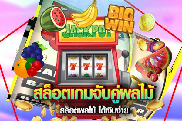 เกมจับคู่ผลไม้ Fruit slot เล่นง่าย รวยได้จริง