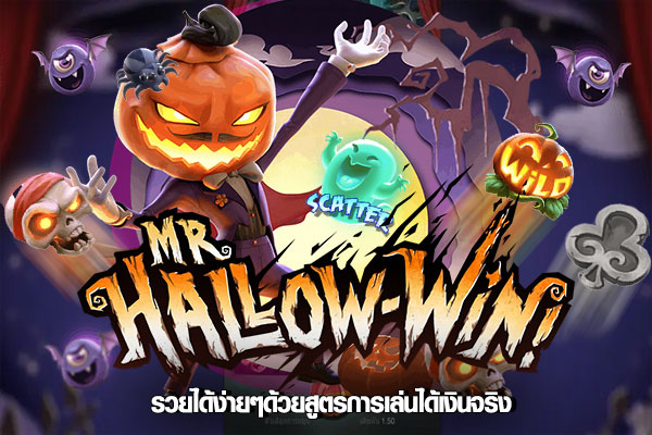 สล็อต hallow win ได้เงินจริง พร้อมกับแนะนำสูตรการเล่นสล็อต Hallow win ให้ได้เงิน