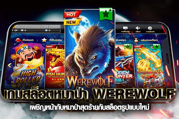 สล็อตหมาป่า Werewolf Slot รับโบนัสมากมายจากสล็อตรูปแบบใหม่