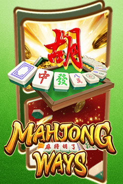รีวิว Mahjong Ways สล็อตออนไลน์ที่ดีที่สุดในค่าย PG SLOT ได้เงินจริง