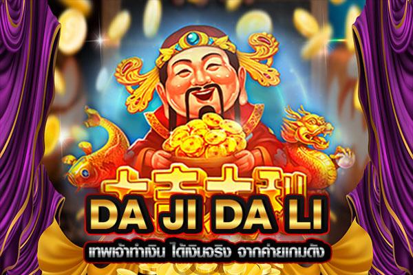Da Ji Da Li เทพเจ้าทำเงิน ได้เงินจริง จากค่ายเกมดัง